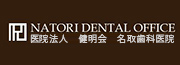 Natori Dental Office